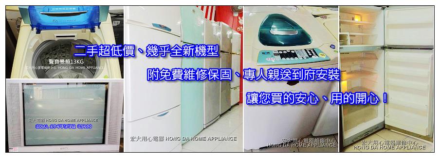 詢」,各類廠牌型號之「電視、冷氣、冰箱、洗衣機 ...